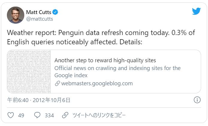 ペンギンアップデート1.2 2012年10月5日