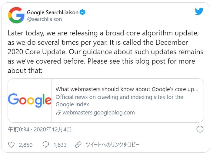 2020年12月:December 2020 Core Update