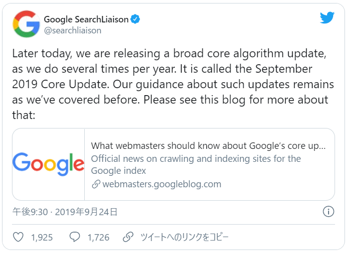 2019年9月:September 2019 Core Update