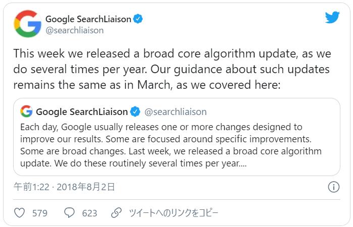2018年8月:コアアルゴリズムのアップデート
