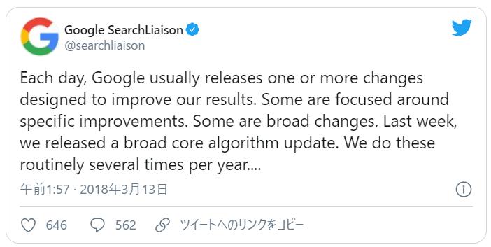 2018年3月:コアアルゴリズムのアップデート