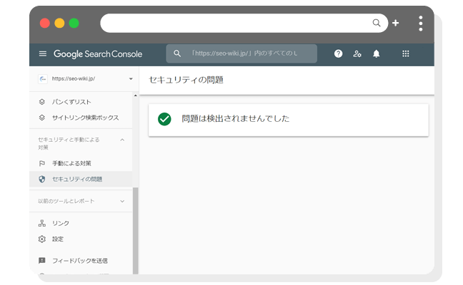 「Search Console」の「セキュリティの問題」