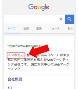 Google検索結果にスマホ対応ラベル表示