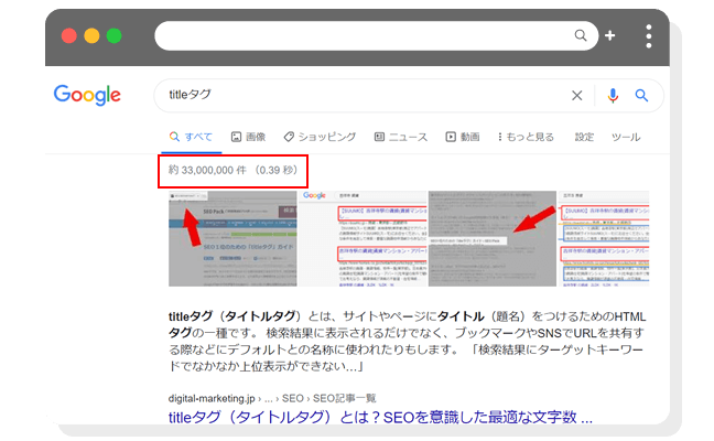 Google検索の検索結果ページ数