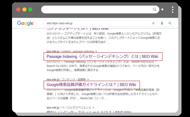 検索エンジンの検索結果ページのtitleタグ