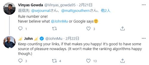 ウェブマスターとジョン・ミューラー氏のTwitterのやり取り