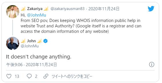 Googleのジョン・ミュラー氏は「何も変わらない(SEOに影響がない)」とTwitterで回答