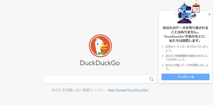 DuckDuckGo(DDG)