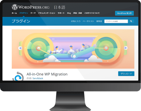 All-in-One WP Migrationに出来ること