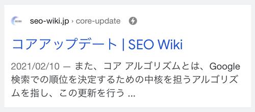 AMPに対応しているページは検索結果に「イナズマ」のマーク