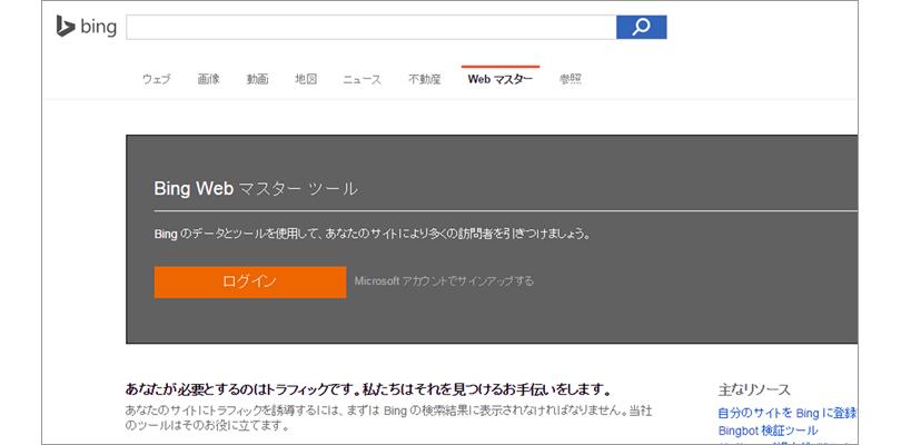 Bingウェブマスターツールにアクセスし、アカウント登録