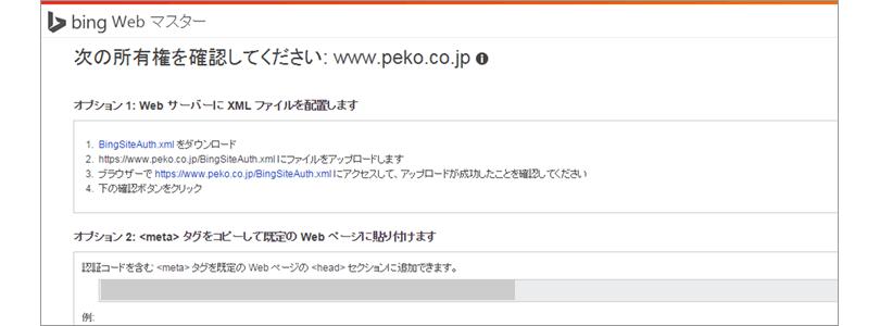 ウェブサイトの登録2