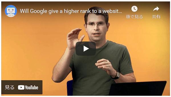 GoogleはAdSenseを実行するウェブサイトにより高いランクを与えるでしょうか?