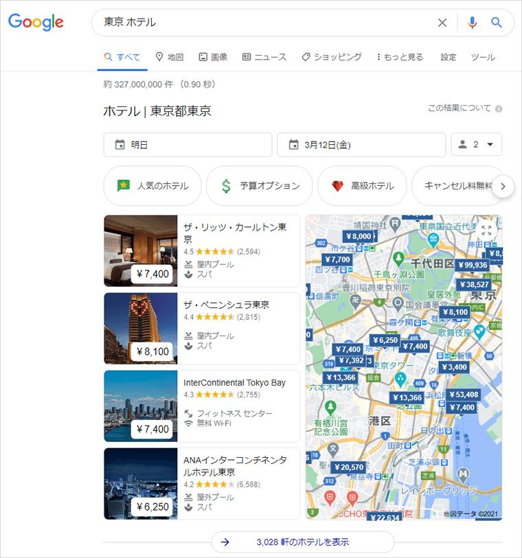 Googleの検索結果に無料でホテルのリストを表示することを発表