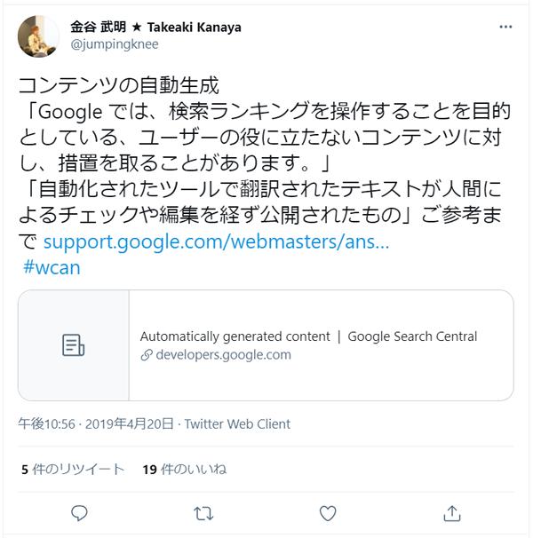 コンテンツの自動生成について日本Googleの金谷氏のTwitterでの回答