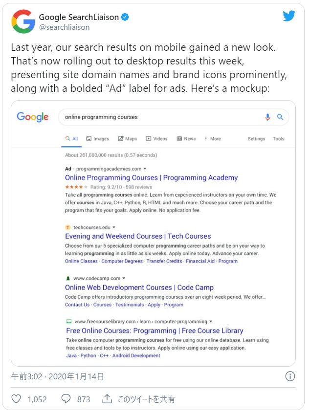 2019年1月:PCでの検索結果でファビコンを表示する