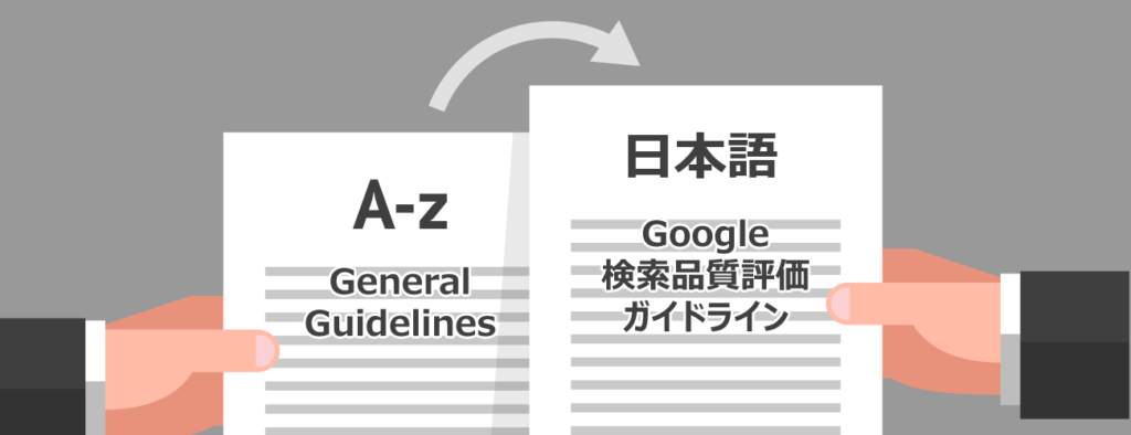 日本語翻訳版:Google検索品質評価ガイドライン