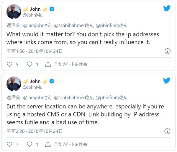 Googleのジョン・ミュラー氏がIPアドレスに対しての質問にTwitterで回答
