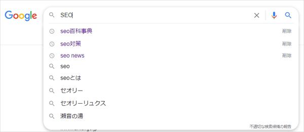 検索窓に「SEO」と入れると、ユーザーが良く検索している検索クエリを見ることが可能