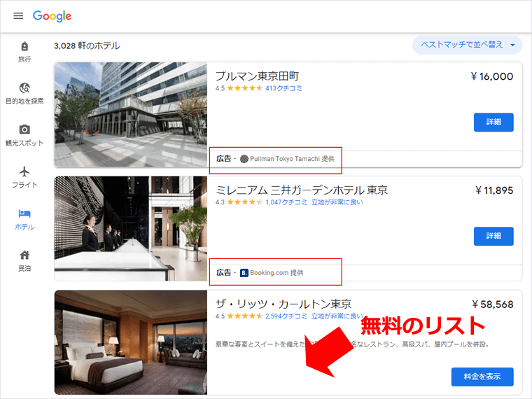 Googleの検索結果に無料でホテルのリスト