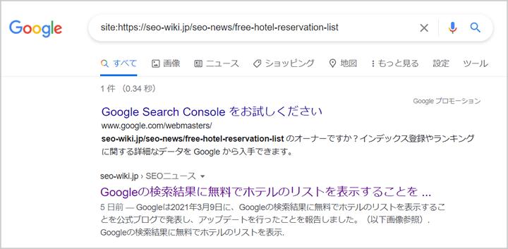 site:URLでインデックスを調べる方法