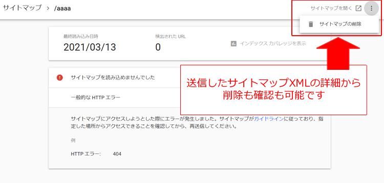 送信したXMLサイトマップの確認や削除も可能
