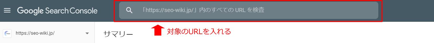 Google Search Console「URL」内のすべてのURLを検査