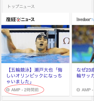 AMPに対応したモバイル検索結果をGoogleがリリースし、トップニュースに表示