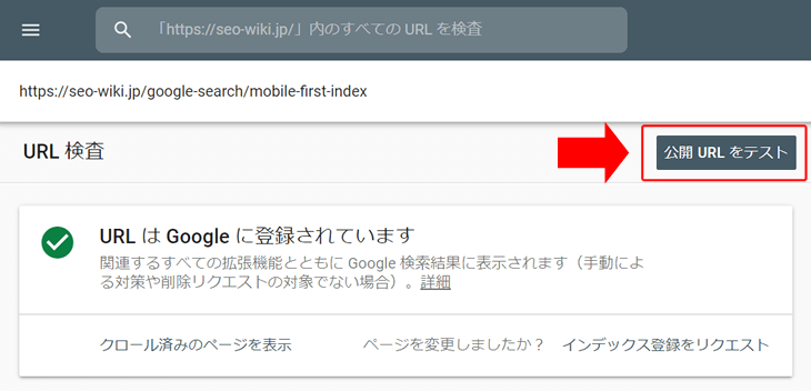 Search Console 公開URLをテスト