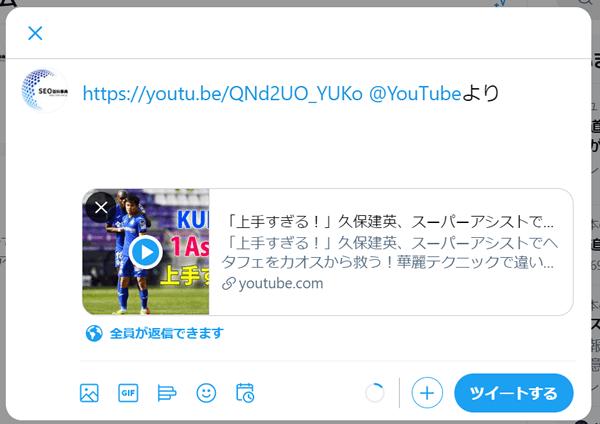 共有ボタンを押すと、Twitterで動画と共にツイートが可能