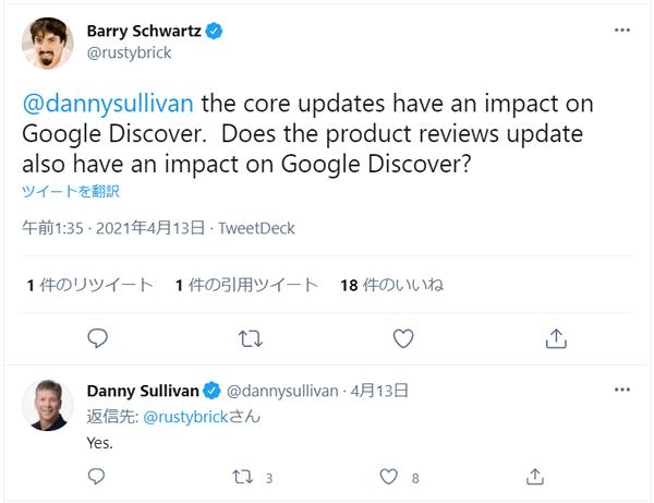バリーシュワルツ氏がTwitterで、Googleのダニー・サリバン氏に質問